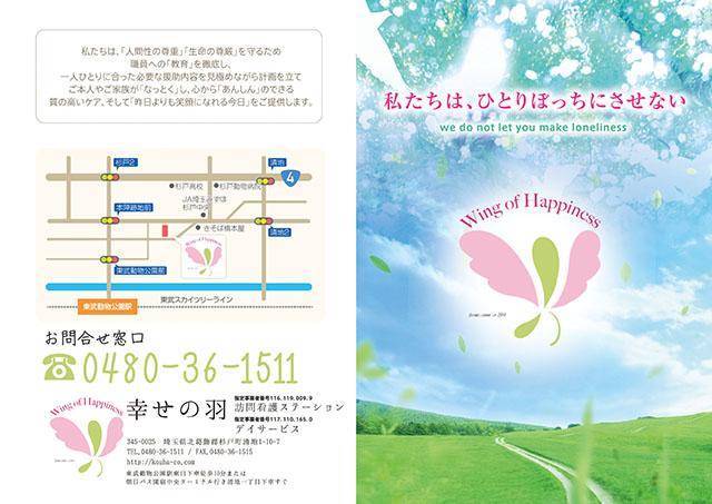益田市訪問看護・介護ステーション 株式会社さく …